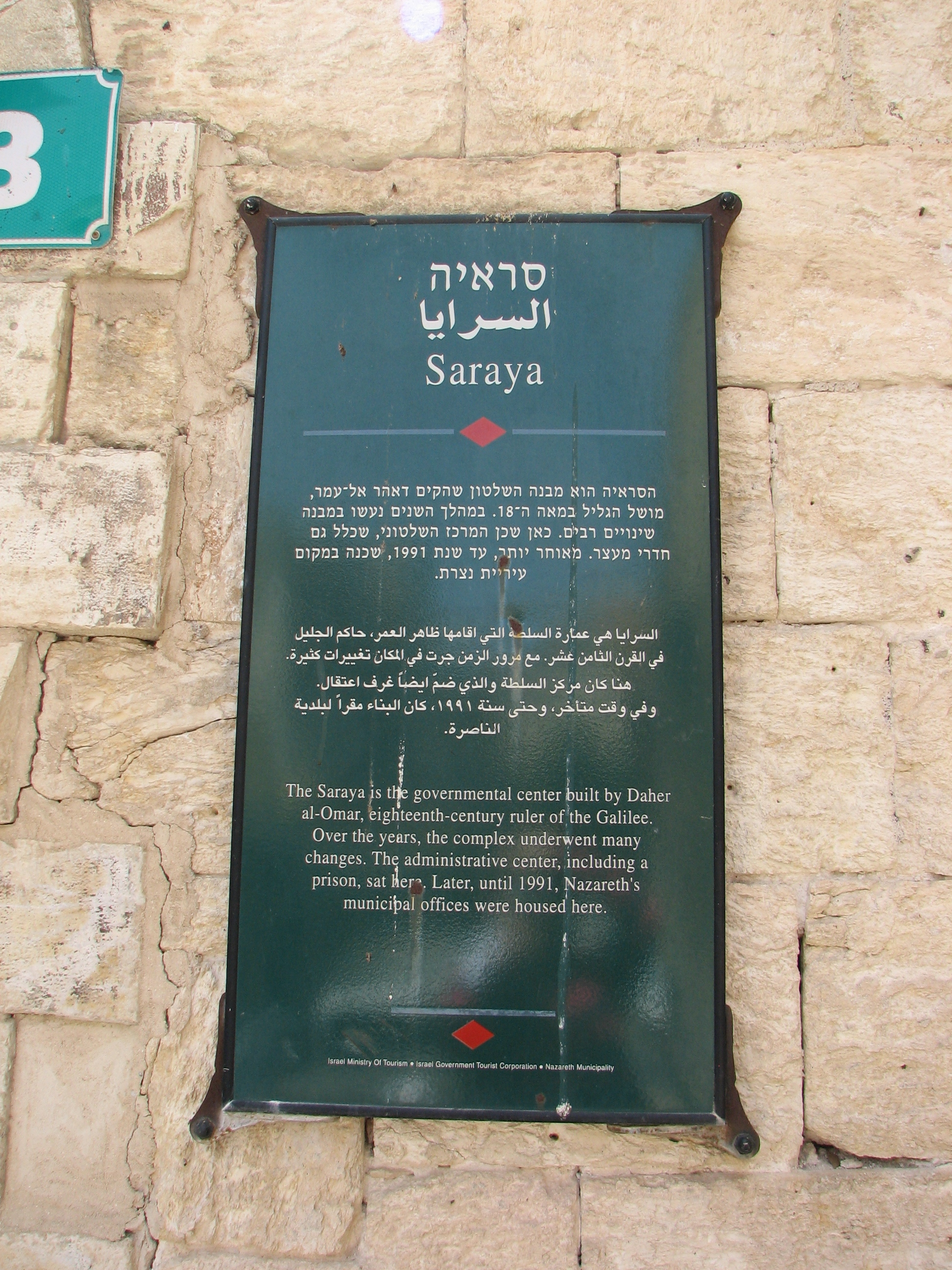 El Saraya Discover Nazareth 360 176 Nazareth الناصرة נצרת