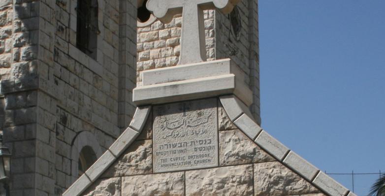 Coptic Church Nazareth